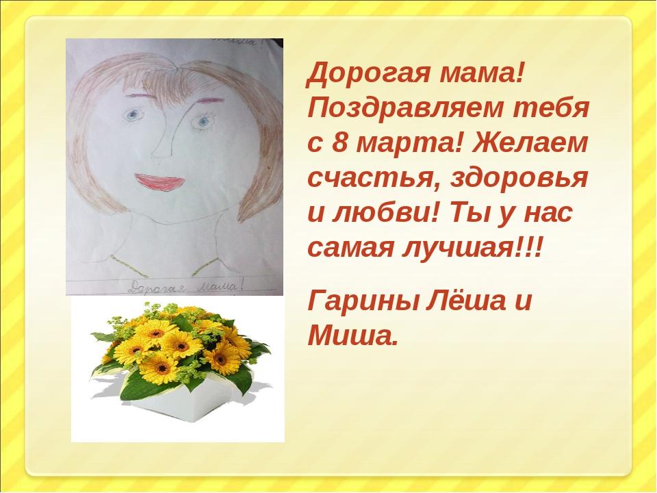 Дорогая мама! Поздравляем тебя с 8 марта! Желаем счастья, здоровья и любви! Т...