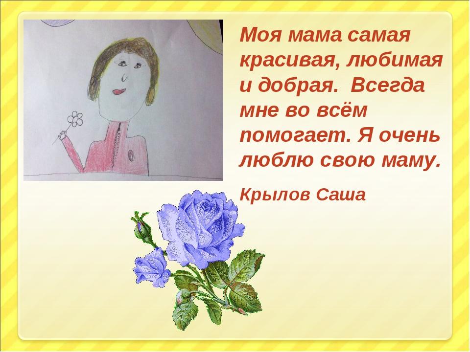 Моя мама самая красивая, любимая и добрая. Всегда мне во всём помогает. Я оче...