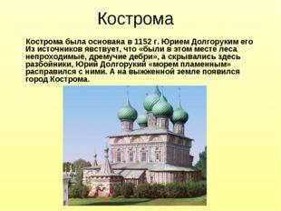 Кострома Кострома была основана в 1152 г. Юрием Долгоруким его Из источников