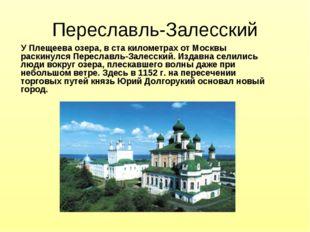 Переславль-Залесский У Плещеева озера, в ста километрах от Москвы раскинулся