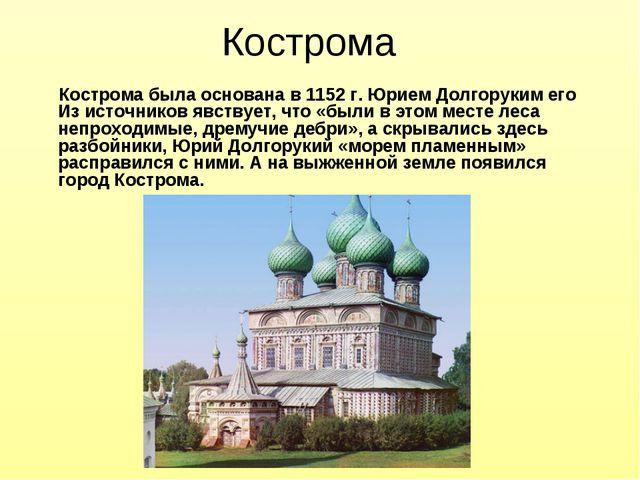 Кострома Кострома была основана в 1152 г. Юрием Долгоруким его Из источников...