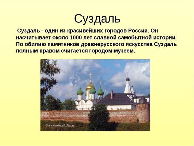 Суздаль Суздаль - один из красивейших городов России. Он насчитывает около 10...