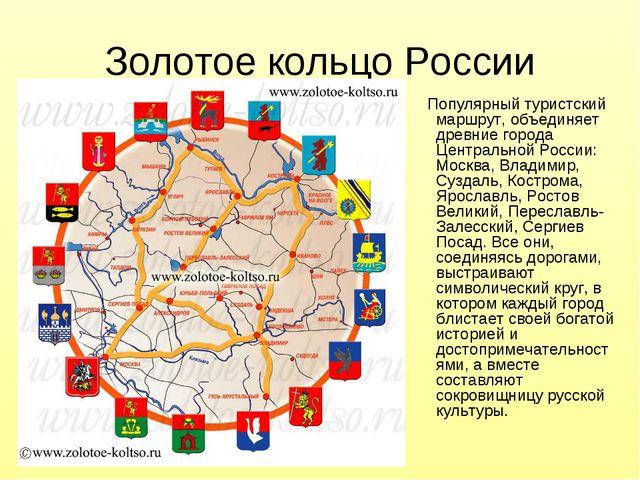 Золотое кольцо России Популярный туристский маршрут, объединяет древние город...
