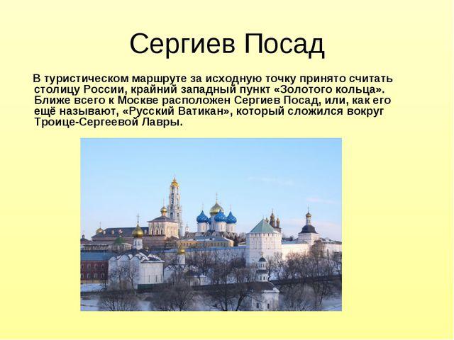 Сергиев Посад В туристическом маршруте за исходную точку принято считать стол...