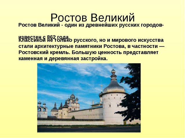 Ростов Великий Ростов Великий - один из древнейших русских городов- известен...