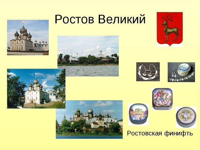 Ростов Великий Ростовская финифть