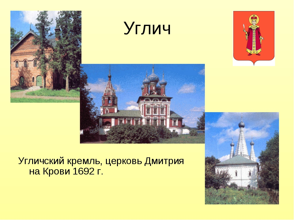 Углич Угличский кремль, церковь Дмитрия на Крови 1692г.