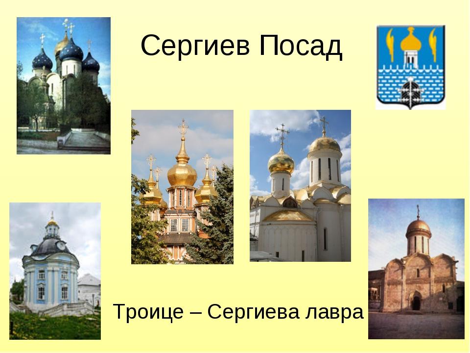 Сергиев Посад Троице – Сергиева лавра