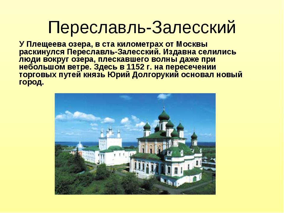 Переславль-Залесский У Плещеева озера, в ста километрах от Москвы раскинулся...