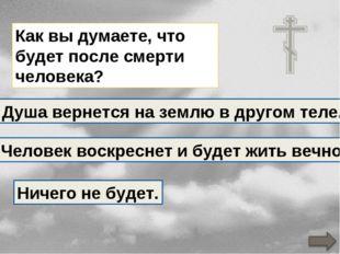 Как вы думаете, что будет после смерти человека? Душа вернется на землю в дру