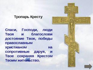 Тропарь Кресту Спаси, Господи, люди Твоя и благослови достояние Твое, победы