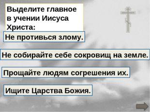 Выделите главное в учении Иисуса Христа: Не противься злому. Не собирайте себ