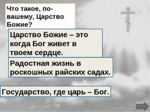 Что такое, по-вашему, Царство Божие? Государство, где царь – Бог. Царство Бож