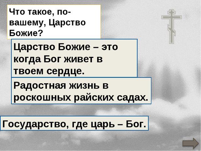 Что такое, по-вашему, Царство Божие? Государство, где царь – Бог. Царство Бож...