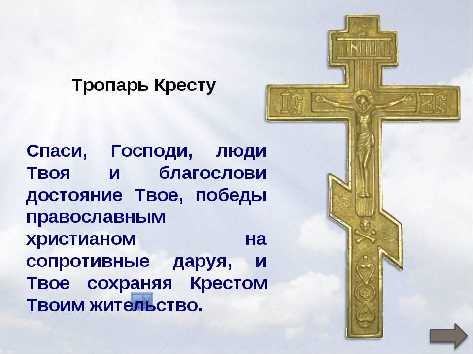 Тропарь Кресту Спаси, Господи, люди Твоя и благослови достояние Твое, победы...