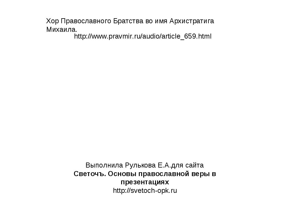 Хор Православного Братства во имя Архистратига Михаила. http://www.pravmir.ru...