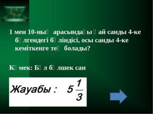 1 мен 10-ның арасындағы қай санды 4-ке бөлгендегі бөліндісі, осы санды 4-ке к