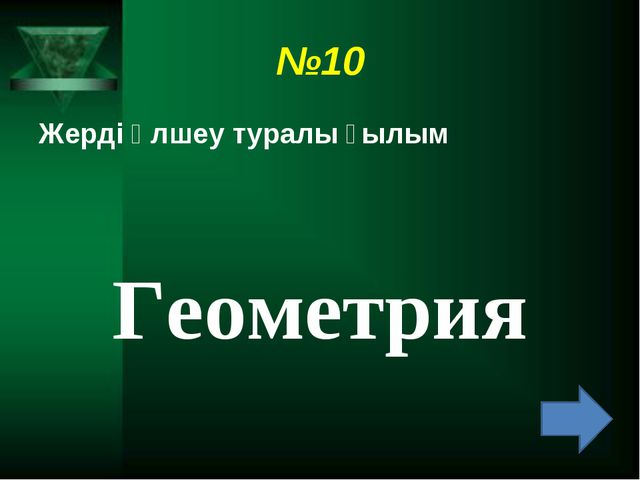 №10 Жерді өлшеу туралы ғылым Геометрия
