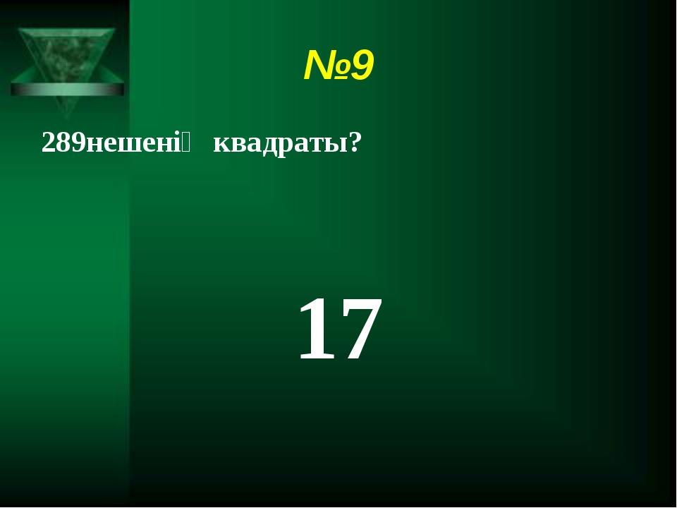 №9 нешенің квадраты? 17