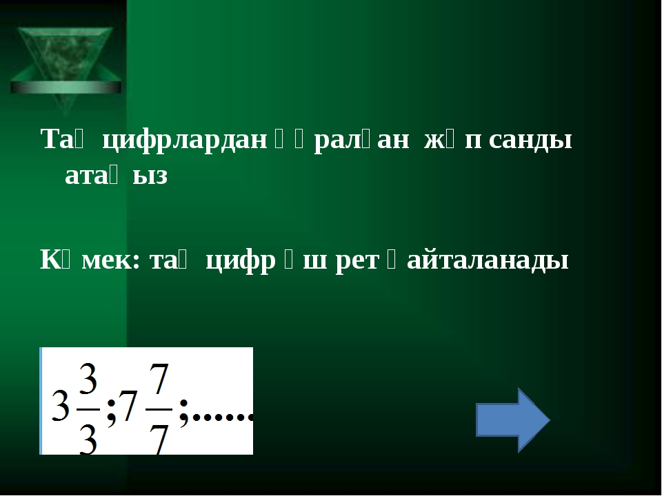 Тақ цифрлардан құралған жұп санды атаңыз  Көмек: тақ цифр үш рет қайталанады