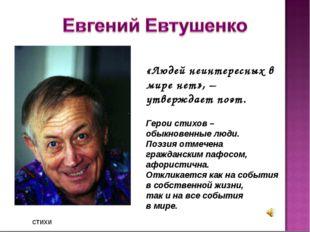 «Людей неинтересных в мире нет», – утверждает поэт. Герои стихов – обыкновенн