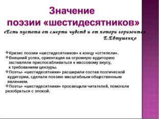 «Есть пустота от смерти чувств и от потери горизонта» Е.Евтушенко Кризис поэз