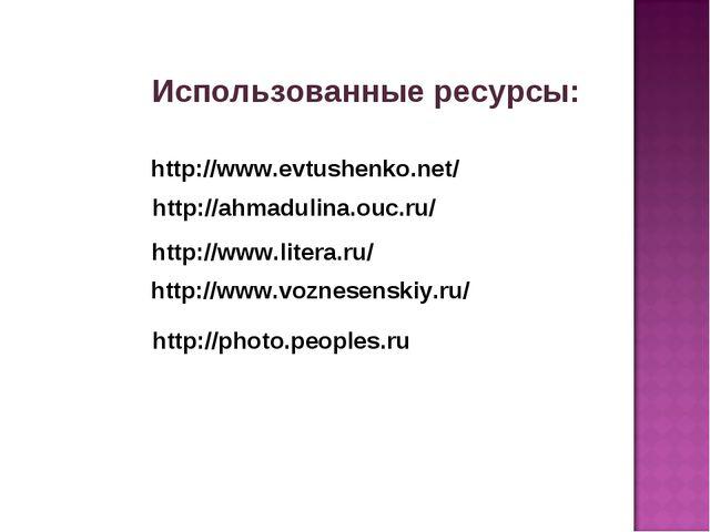 Использованные ресурсы: http://www.evtushenko.net/ http://ahmadulina.ouc.ru/...