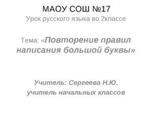 МАОУ СОШ №17 Урок русского языка во 2классе Тема: «Повторение правил написан