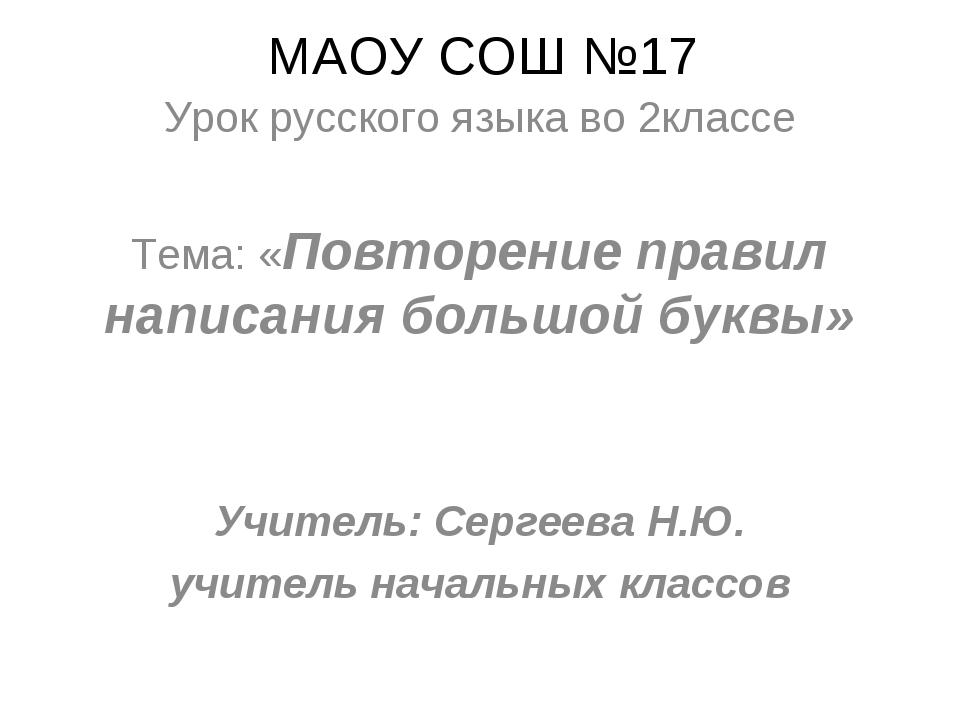 МАОУ СОШ №17 Урок русского языка во 2классе Тема: «Повторение правил написан...