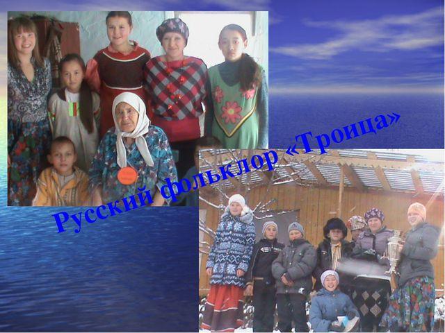 Русский фольклор «Троица»