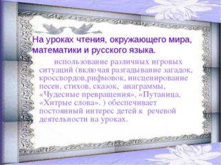 На уроках чтения, окружающего мира, математики и русского языка. использовани