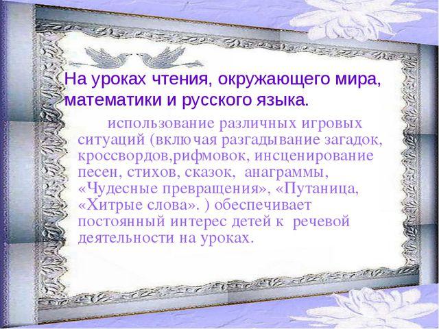 На уроках чтения, окружающего мира, математики и русского языка. использовани...