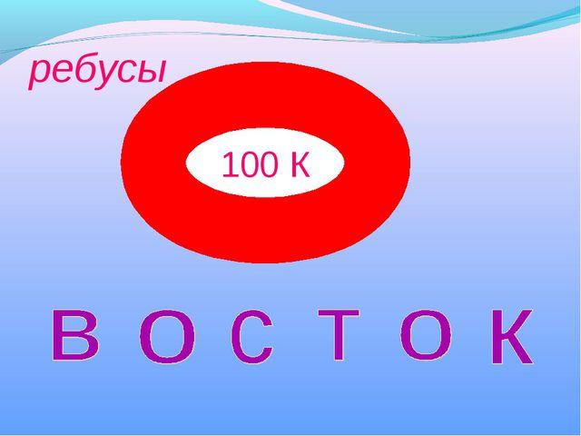 100 К ребусы