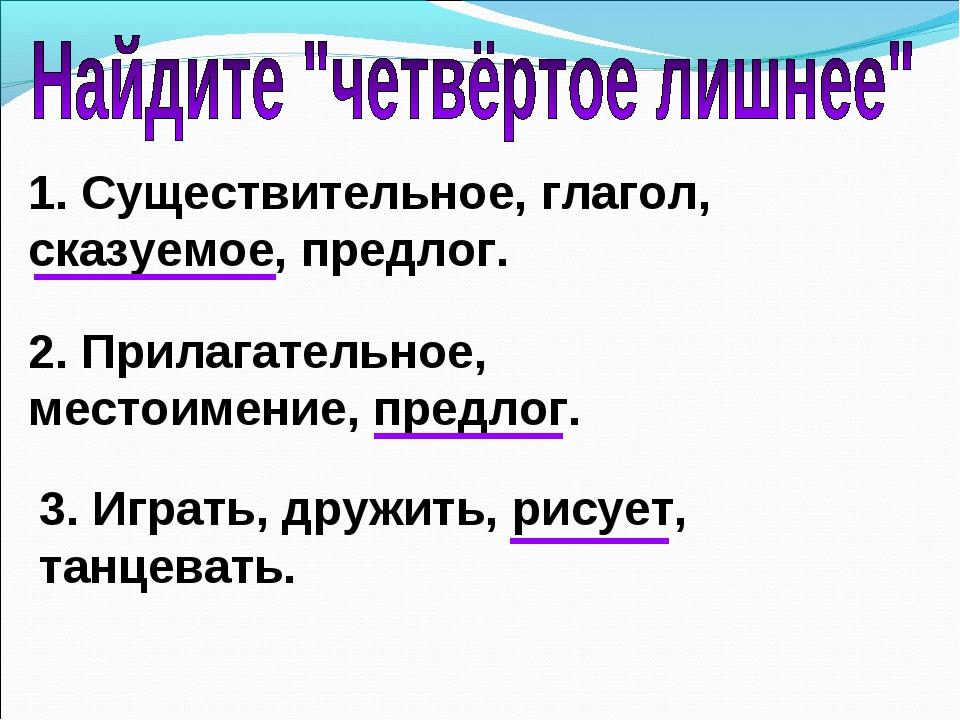 1. Существительное, глагол, сказуемое, предлог. 2. Прилагательное, местоимени...