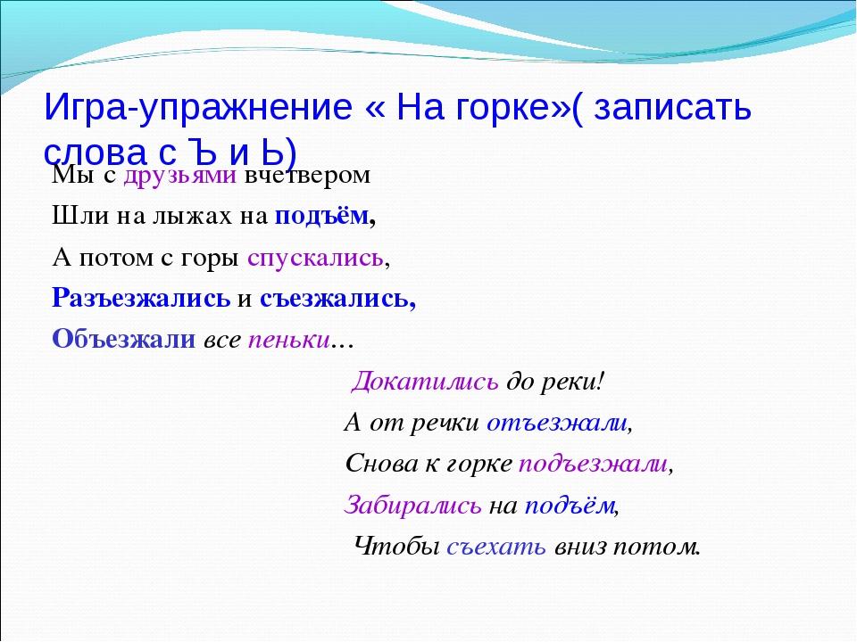 Игра-упражнение « На горке»( записать слова с Ъ и Ь) Мы с друзьями вчетвером...