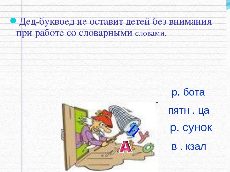 Дед-буквоед не оставит детей без внимания при работе со словарными словами. р...