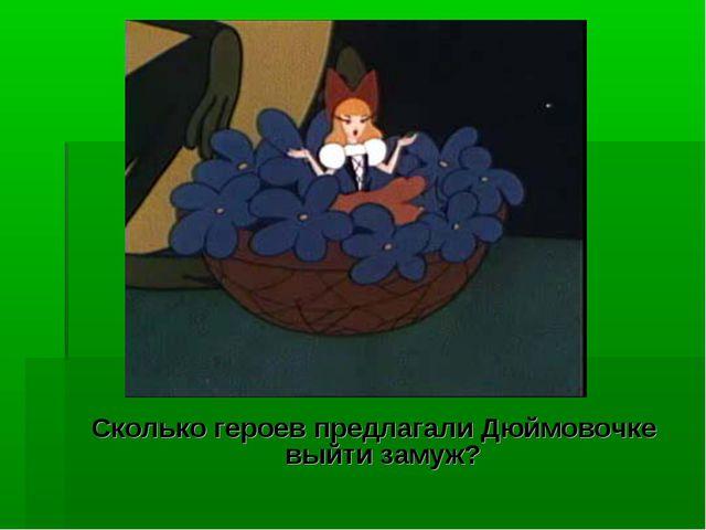 Сколько героев предлагали Дюймовочке выйти замуж?