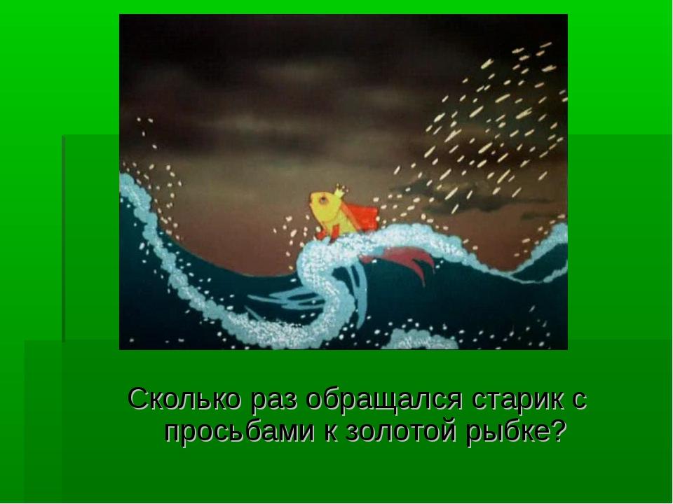 Сколько раз обращался старик с просьбами к золотой рыбке?