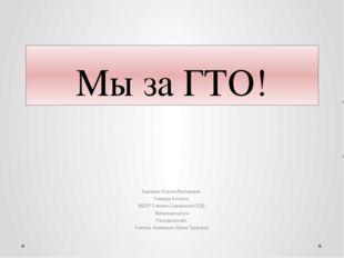 Мы за ГТО! Харченко Ксения Викторовна. Ученица 9 класса. МБОУ Степано-Савченс