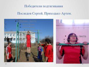 Победители подтягивания Последов Сергей, Приходько Артем.