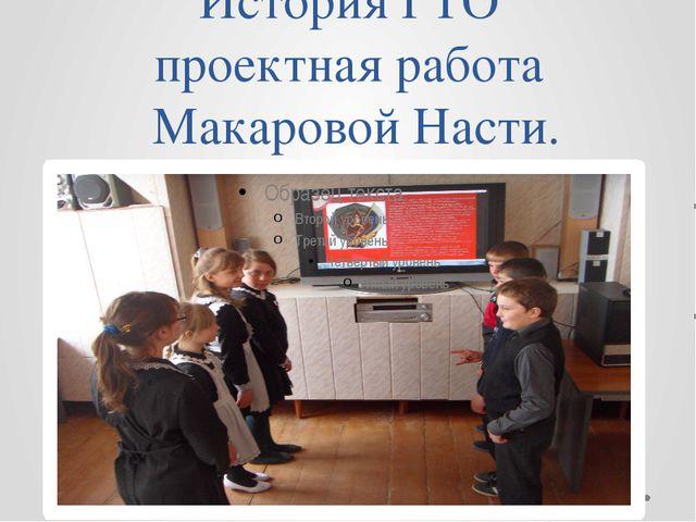 История ГТО проектная работа Макаровой Насти.