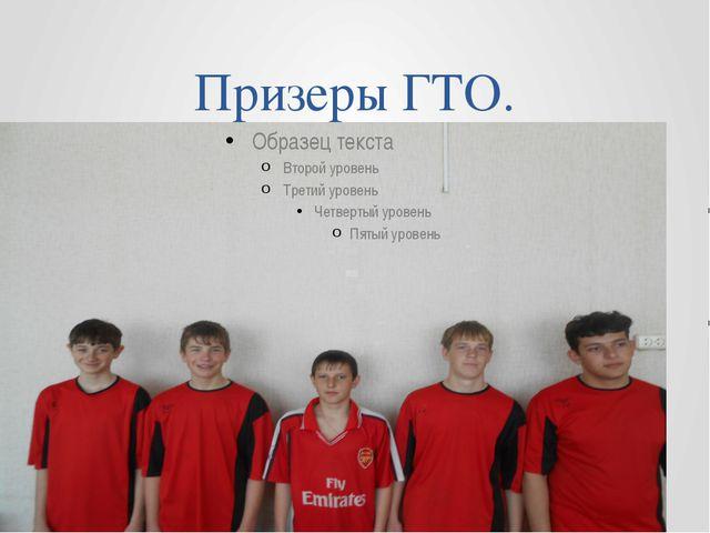 Призеры ГТО.