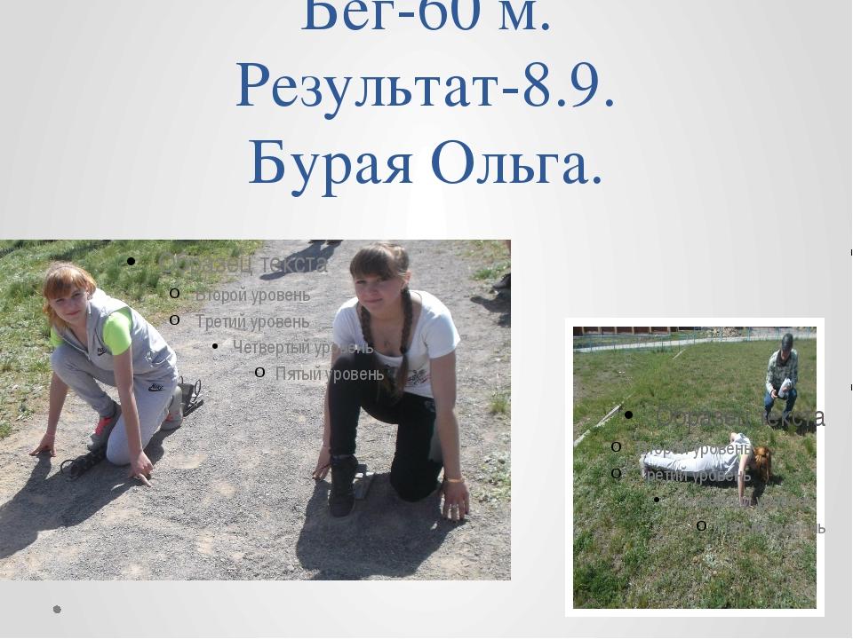Бег-60 м. Результат-8.9. Бурая Ольга.