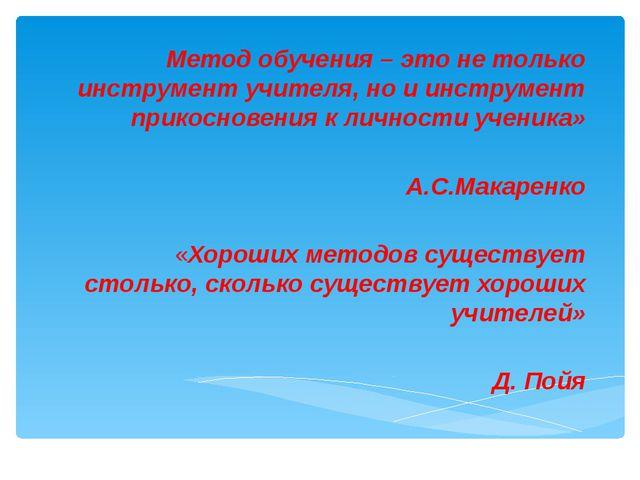 Метод обучения – это не только инструмент учителя, но и инструмент прикоснове...