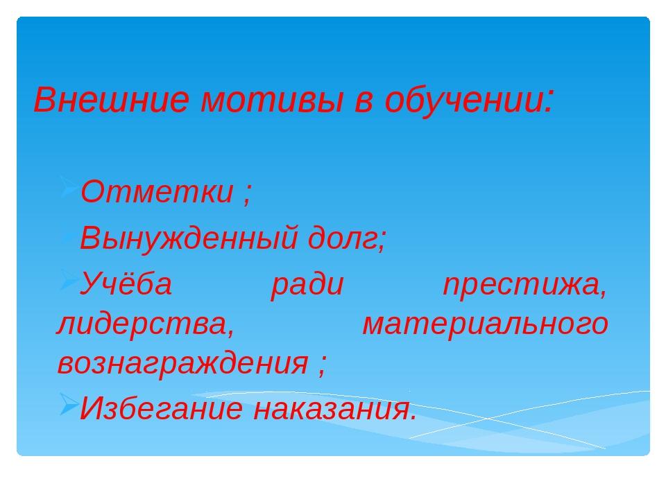 Внешние мотивы в обучении: Отметки ; Вынужденный долг; Учёба ради престижа, л...