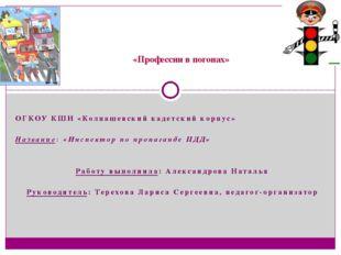 ОГКОУ КШИ «Колпашевский кадетский корпус» Название: «Инспектор по пропаганде