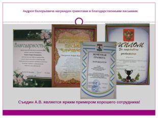 Андрея Валерьевича награжден грамотами и благодарственными письмами. Съедин А