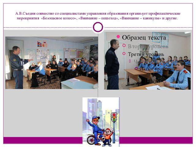 А.В.Съедин совместно со специалистами управления образования организует профи...