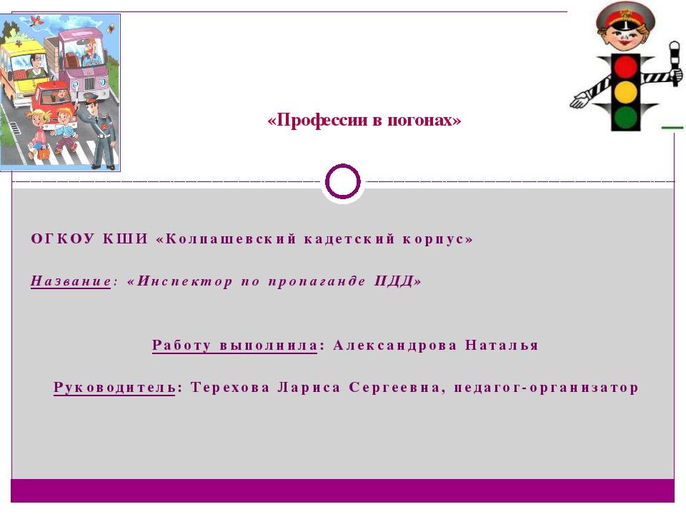 ОГКОУ КШИ «Колпашевский кадетский корпус» Название: «Инспектор по пропаганде...