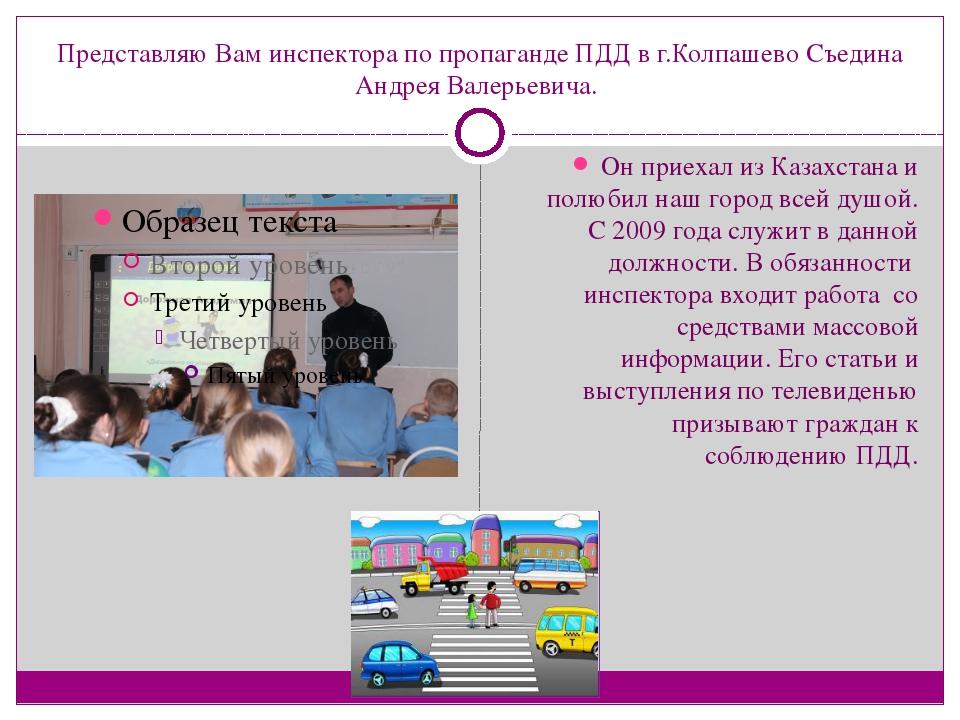 Представляю Вам инспектора по пропаганде ПДД в г.Колпашево Съедина Андрея Вал...